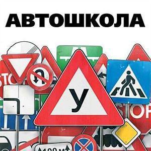 Автошколы Юхнова