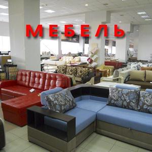 Магазины мебели Юхнова